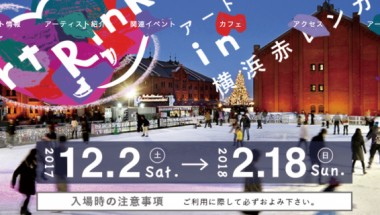 "Red Brick Warehouse's ""Art Rink"""