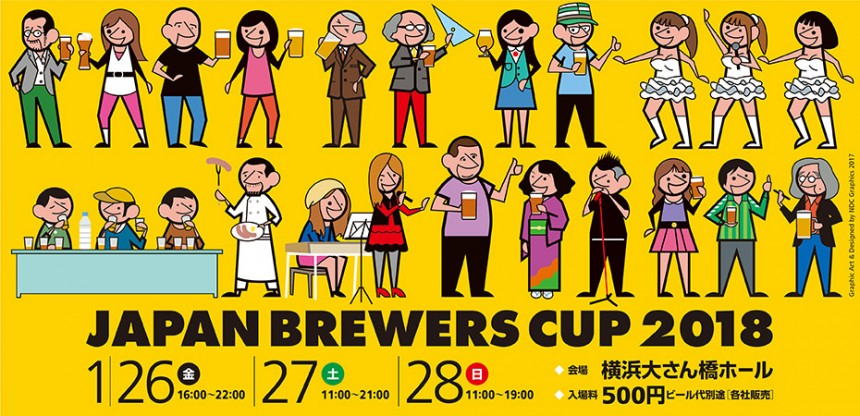 Japan Brewers Cup