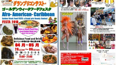 African American Caribbean Golden Week Food FESTA 2018 & Beauty Contest