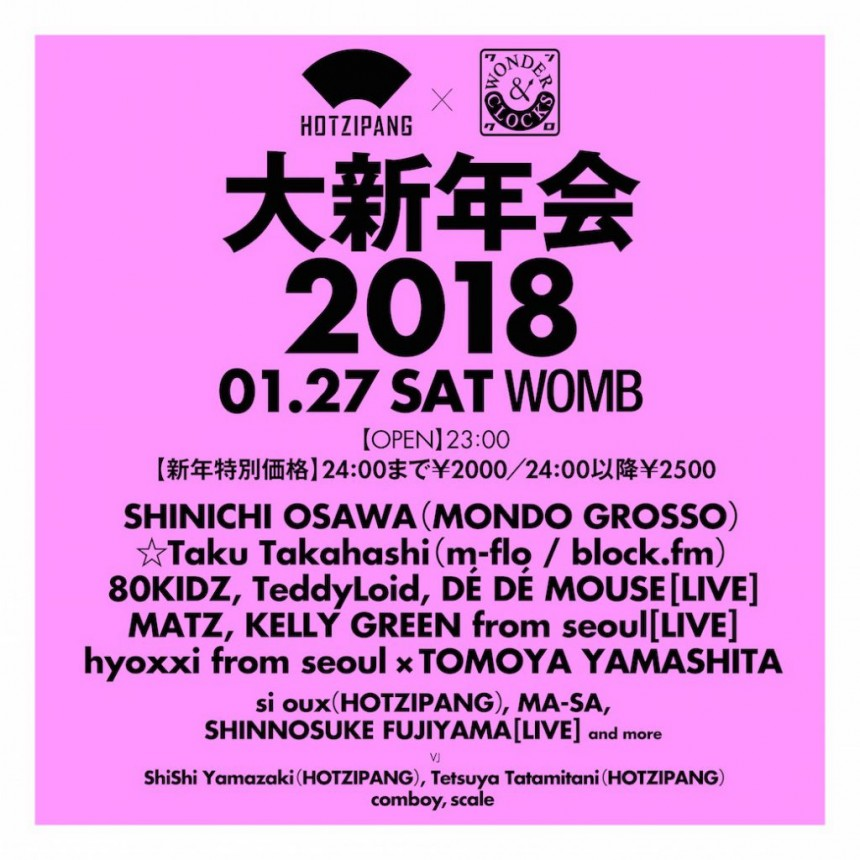 New Year's Party at Shibuya's WOMB