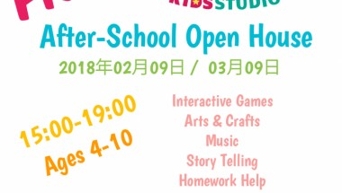 Free After-School Open House