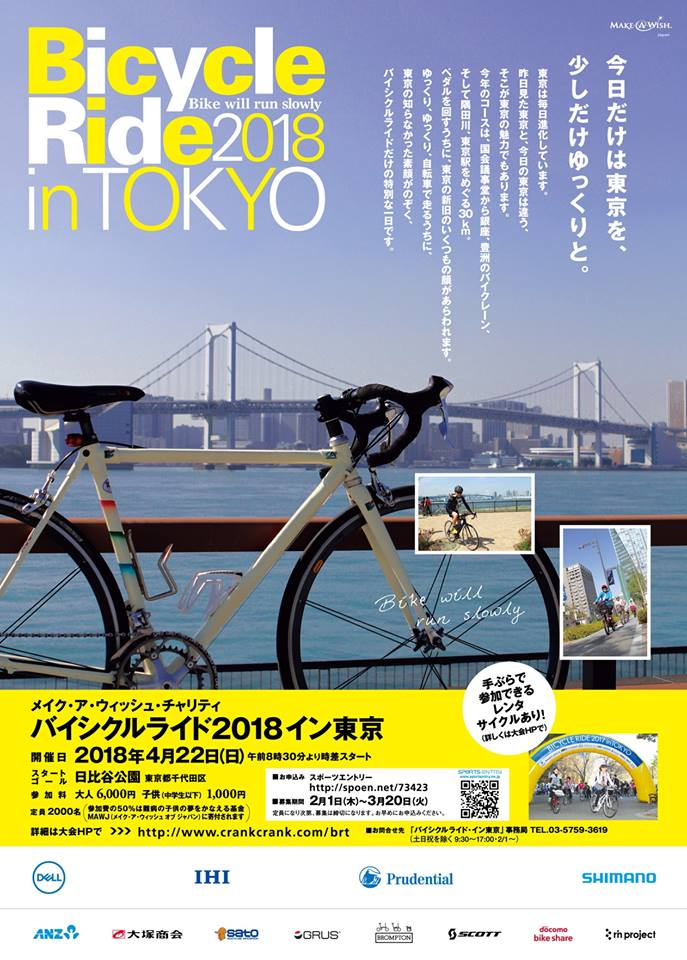 16th Annual Bicycle Ride in Tokyo