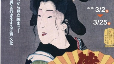 Cross-Dressers in Ukiyo-e: Exhibition