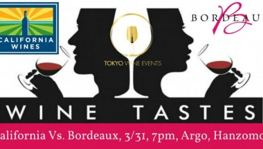 California Vs. Bordeaux Wines Seminar and French Gourmet Dinner