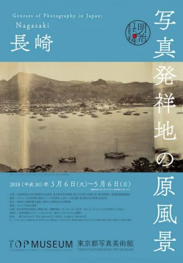 Geneses of Photography in Japan Nagasaki through early photographs