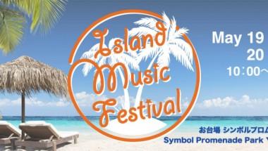 Island Music Festival 2018