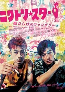 Niwatori Star movie poster Japanese film Tokyo