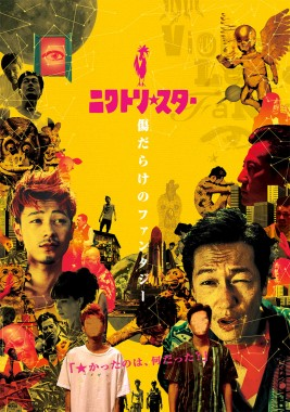 Niwatori Star poster Japanese film
