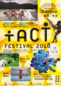 tact festival flyer dance sheep theater