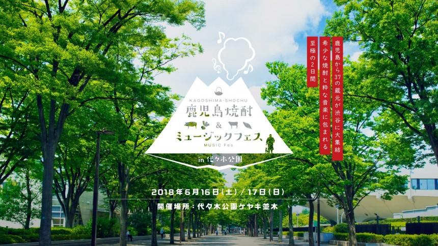 Kagoshima Shochu and Music Festival Yoyogi Park Drink