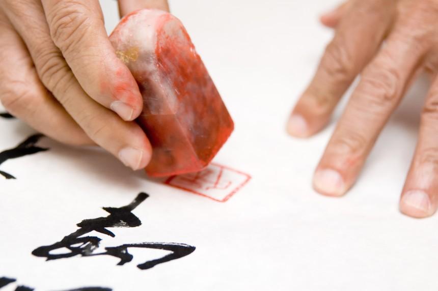 Hanko stone stamp japan tradition kanji