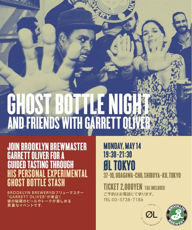 Brooklyn Brewery Ghost Bottle
