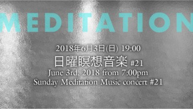 Morgan Fisher Sunday Meditation Concert