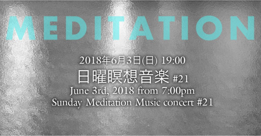 Morgan Fisher Sunday Meditation Concert shinjuku relax tea