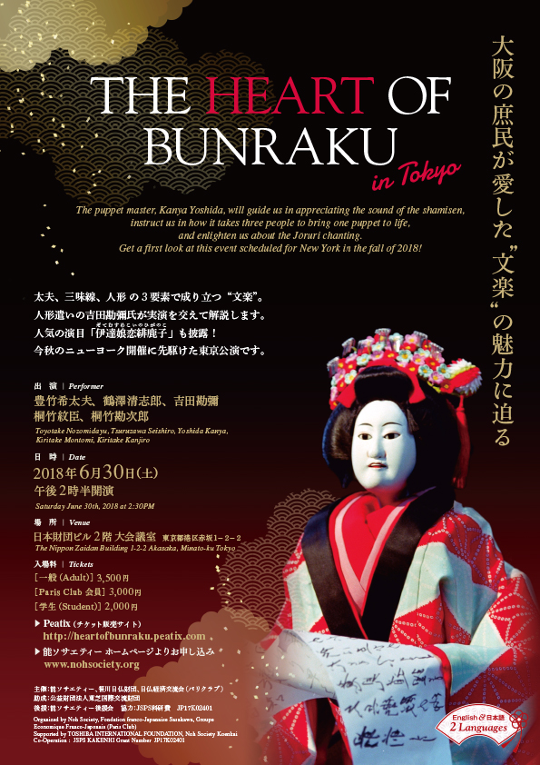 The Heart of Bunraku in Tokyo Japanese Doll Performance