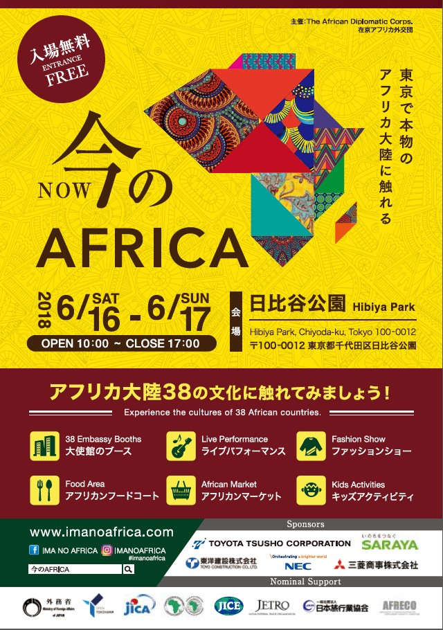 Ima no Africa Festival International Food Music Culture
