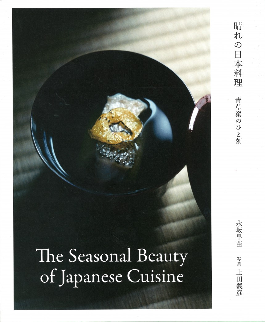 Book Review: The Seasonal Beauty of Japanese Cuisine