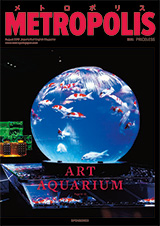 Metropolis August 2018 issue