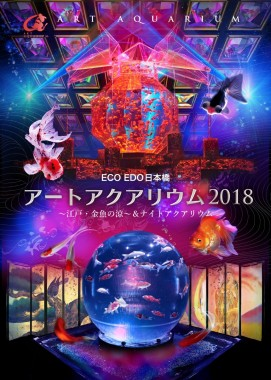 ECO EDO Nihonbashi 2018 ART AQUARIUM poster