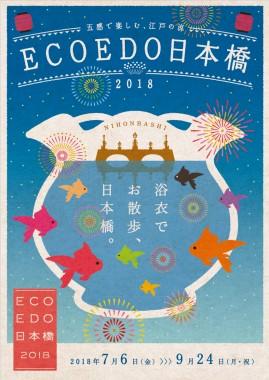 ECO EDO Nihonbashi 2018 Poster