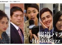 HoboBuzz Kickstarter campaign bilingual TV press freedom