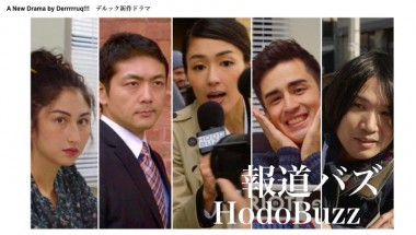HodoBuzz Takes on Japanese Press Freedom