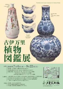 Toguri Museum of Art Imari Ware porcelain antique exhibition ticket lottery