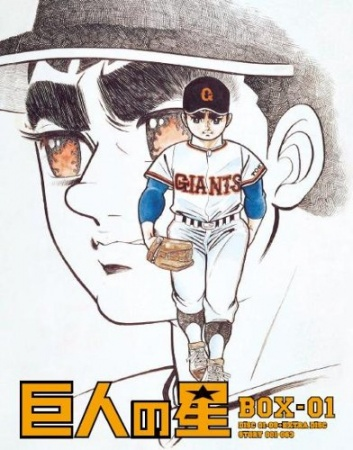 Kyojin no Hoshi Contesting Myths Samurai Baseball Manga Book Review