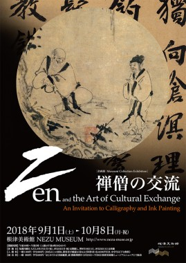 Zen Art of Cultural Exchange Nezu Museum Tokyo exhibit Buddhist buddhism monks ink paintings