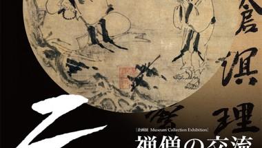 Zen and the Art of Cultural Exchange at Nezu Museum