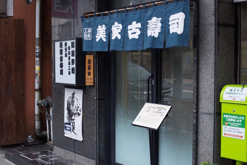 Top Ten Budget Sushi Lunch Restaurant Lunches Tokyo Gourmet Dining Guide Bentenyama