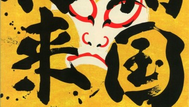 46th Nihonbashi Kyobashi Festival