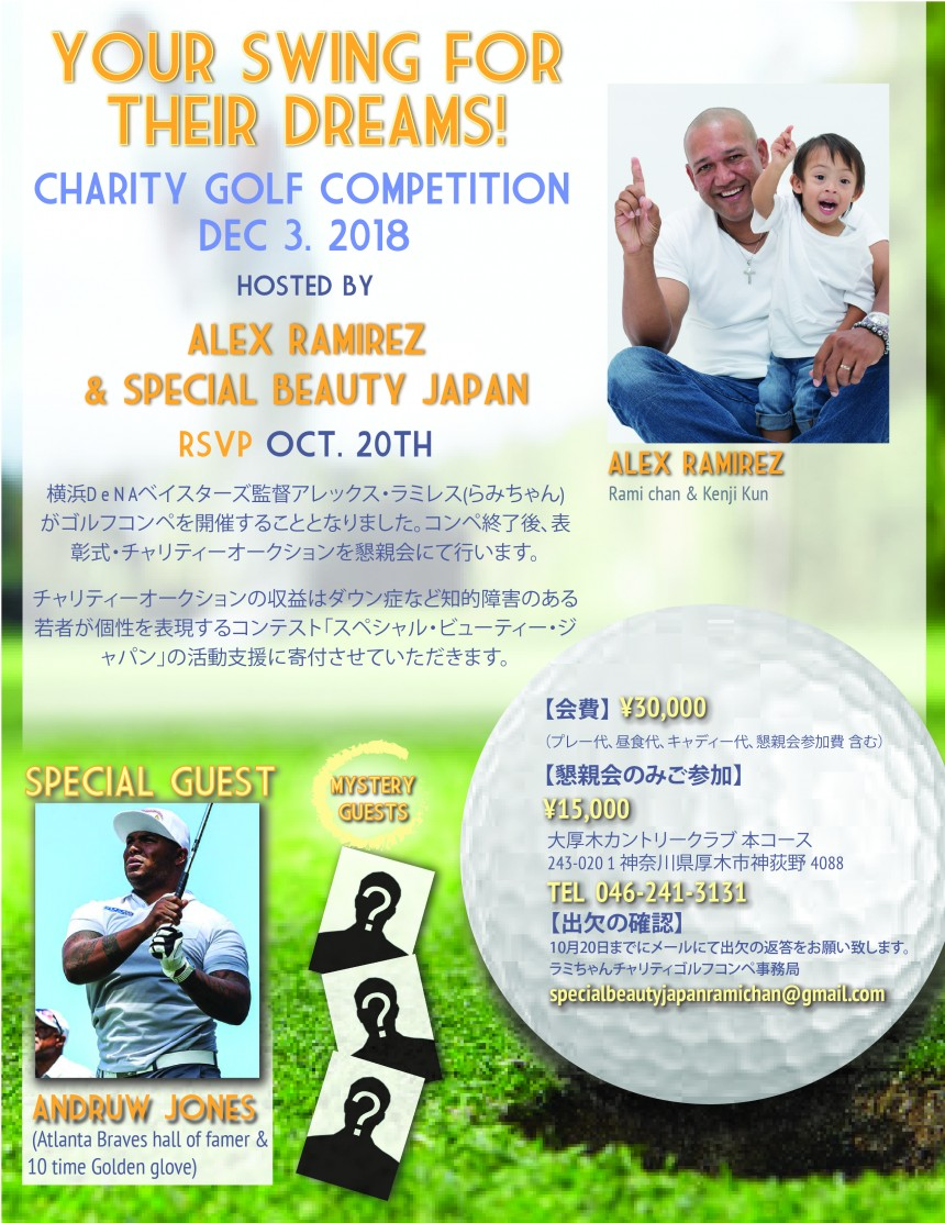 Your Swing for Their Dreams Golf Competition Charity Auction Special Beauty Japan Pageant Mental Disabilities Alex Ramirez Yokohama DeNA Baystars