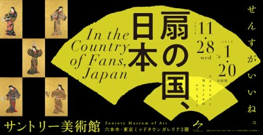 In the Country of Fans