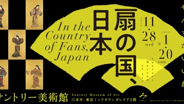 """In the Country of Fans, Japan"""