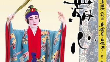 Ryukyuan Dance @ Ginza SIX