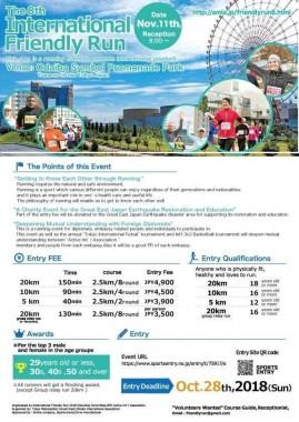 The 8th International Friendly Run