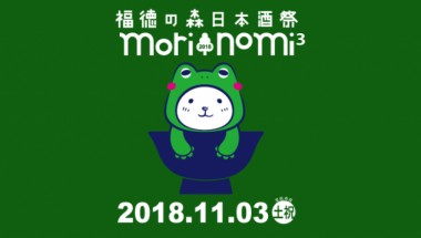 Morinomi Sake Festival