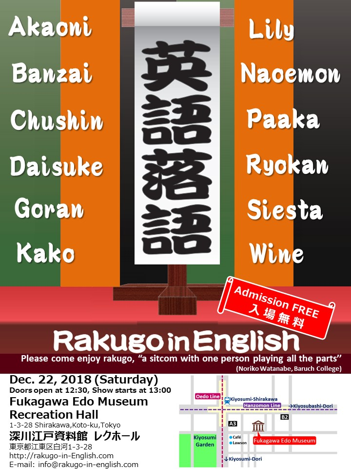 201812Rakugo in English for promotion 事前告知用