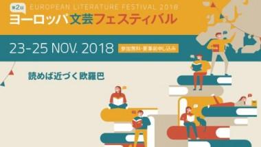 European Literature Festival 2018