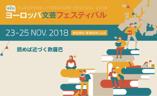 European Literature Festival 2018 Japan