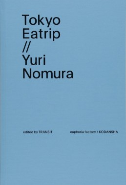 Books we love Yuri Nomura tokyo eattrip recommended book