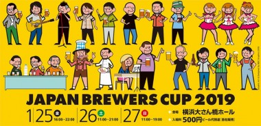 Japan-Brewers-Cup-2019
