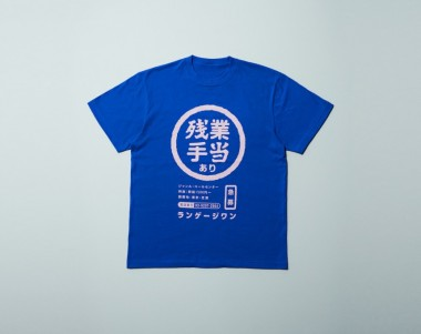 Kanji Job T-Shirt Ad blue tshirt recruitment overwork payment