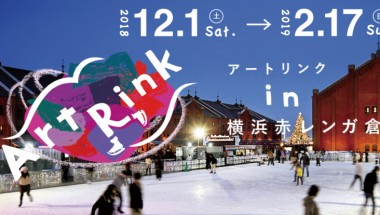 "Winter ""Art"" Ice Rink in Yokohama Red Brick Warehouse"