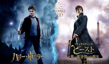 Wizarding World Cafe Shinjuku Mylord Pop-up Pop up popup cafe Tokyo Harry Potter Fantastic Beasts