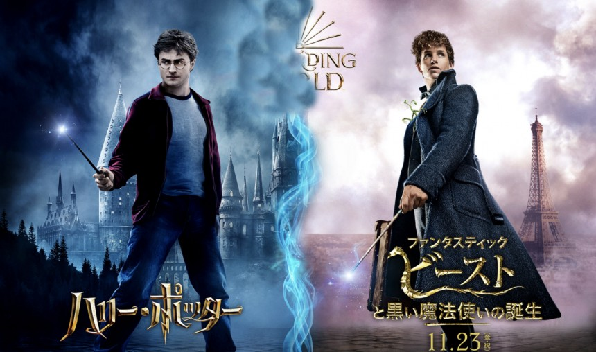 Wizarding World Cafe Shinjuku Mylord Pop-up Pop up popup cafe Tokyo Harry Potter Fantastic Beasts