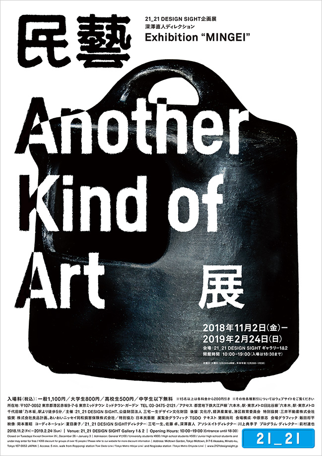 Mingei - another kind of art