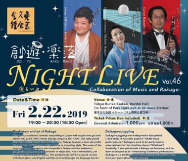 Soyu Rakuraku Night Live Music and Rakugo event Tokyo Bunka Kaikan