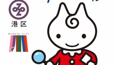 Minato-ku's New AI Chat Service